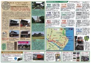 2014.9.27みなとまちなか漫遊マップ-(裏)